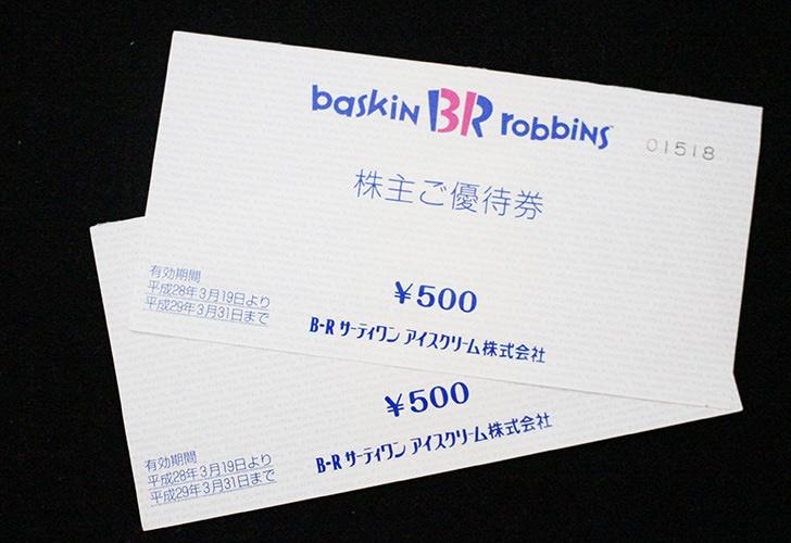 B-Rサーティワンアイスクリームの株主優待券