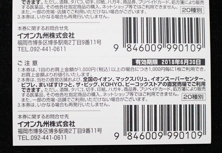 イオン九州の株主優待券の裏面