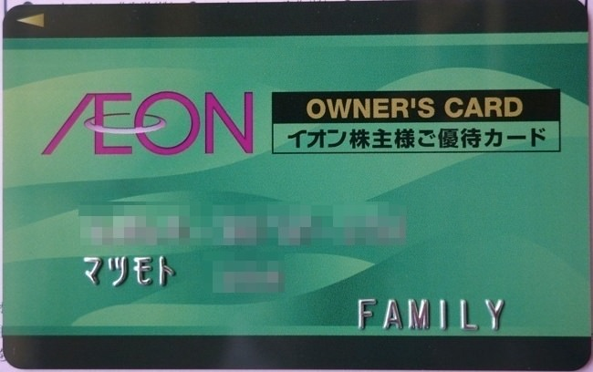 イオン株主優待 イオンオーナーズカード 家族カード