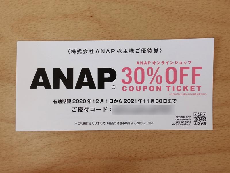ANAP株主優待30%割引券