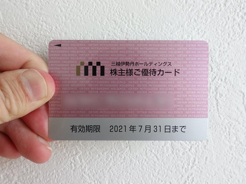三越伊勢丹ホールディングスの株主優待カード表面