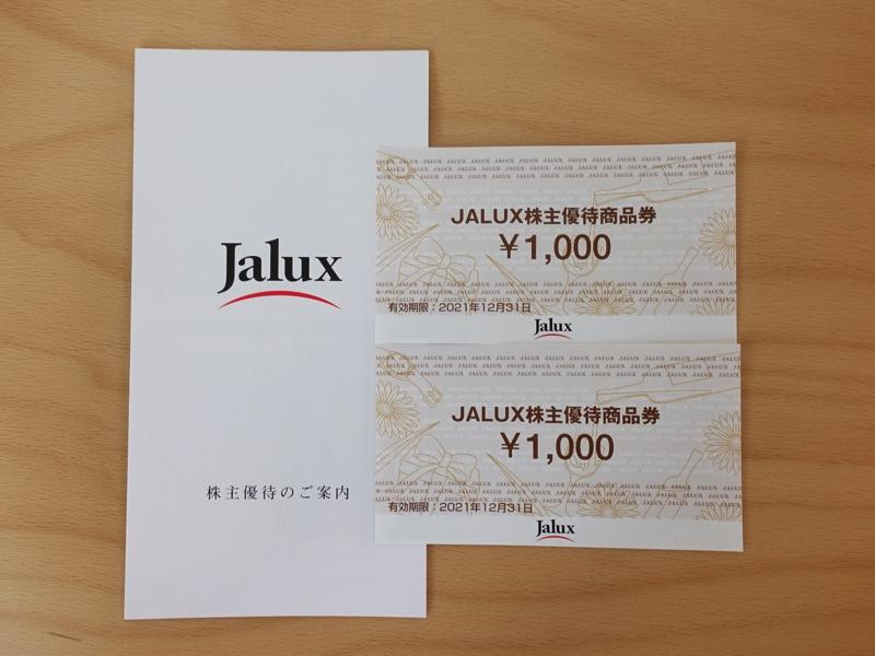 JALUXの株主優待券