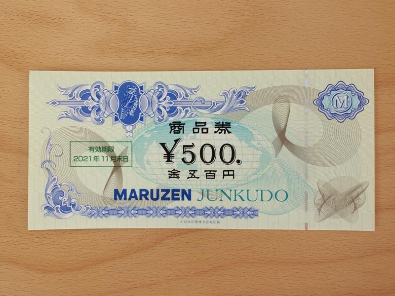 丸善CHIホールディングスの株主優待商品券500円分