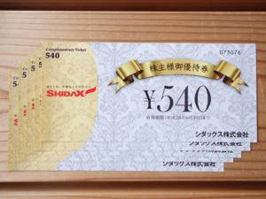 シダックスの株主優待券 2015年
