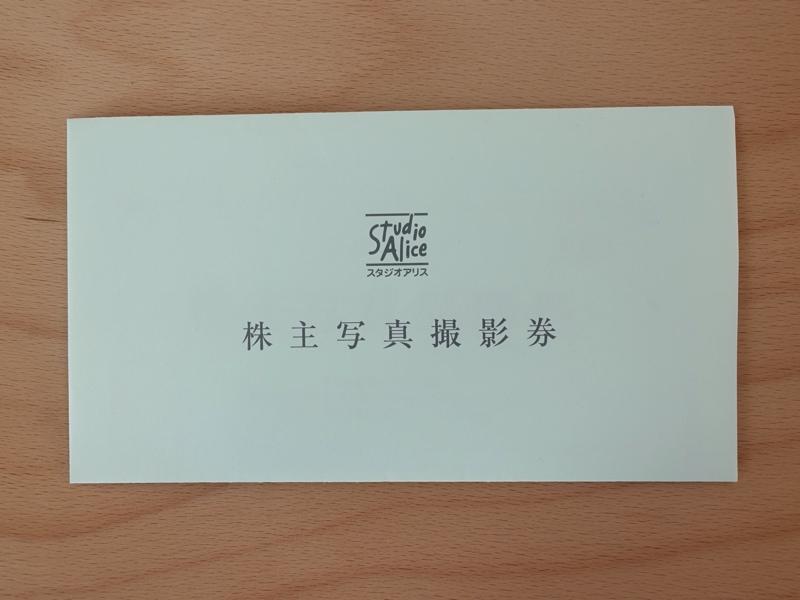 スタジオアリスの株主優待写真撮影券の封筒