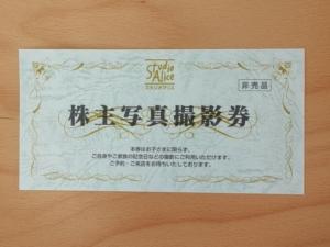 スタジオアリスの株主優待写真撮影券