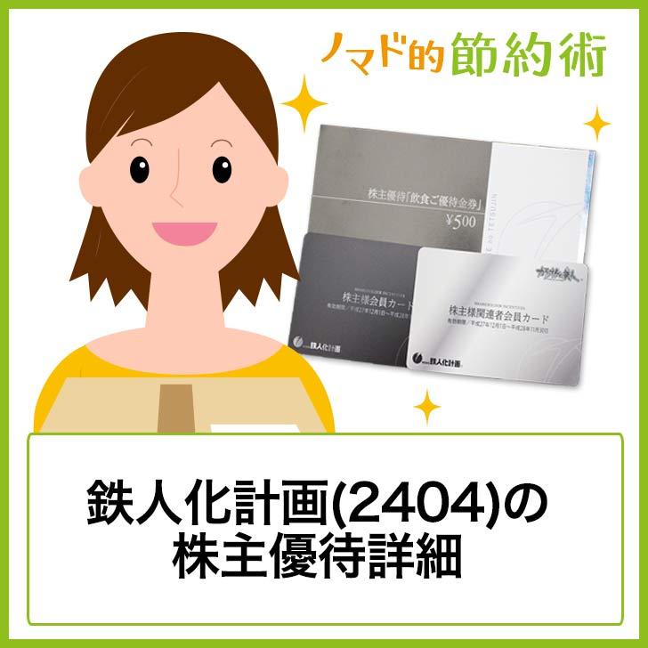 鉄人化計画(2404)株主優待