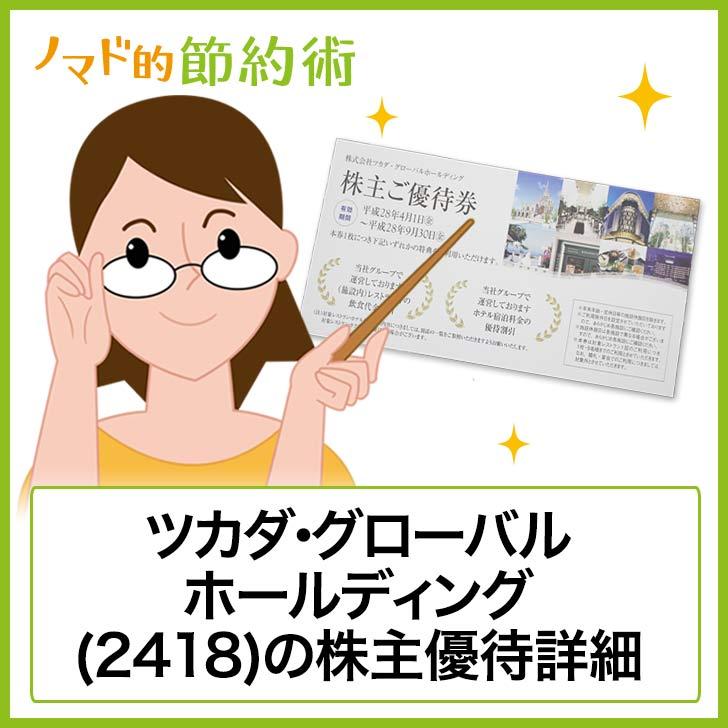 ツカダ・グローバルホールディング(2418)株主優待