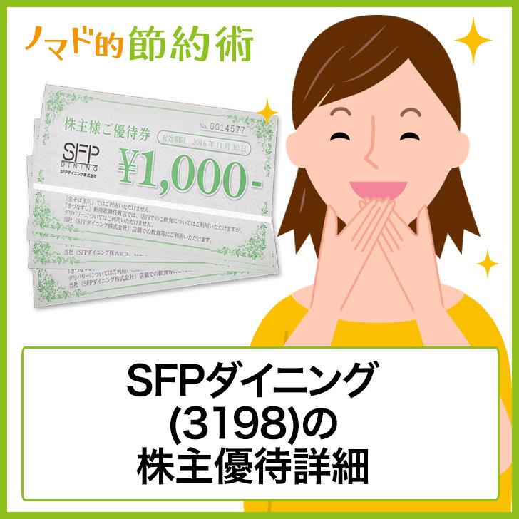 SFPダイニング(3198)株主優待
