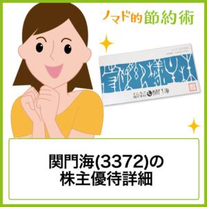関門海(3372)株主優待