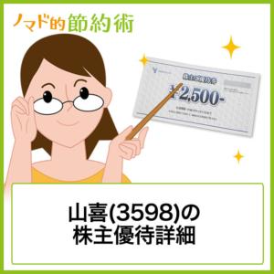 山喜(3598)株主優待