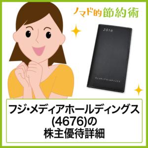 フジ・メディアホールディングス(4676)株主優待