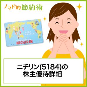 ニチリン(5184)株主優待
