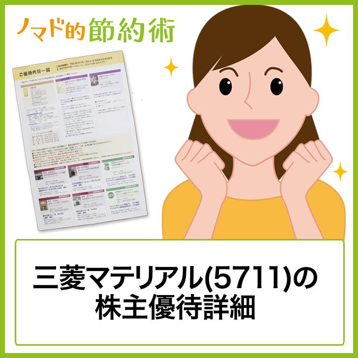 三菱マテリアル(5711)株主優待