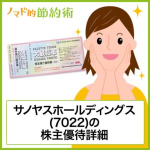 サノヤスホールディングス(7022)株主優待