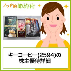 キーコーヒー(2594)株主優待