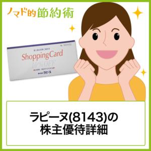 ラピーヌ(2594)株主優待