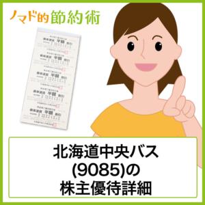 北海道中央バス(9085)株主優待