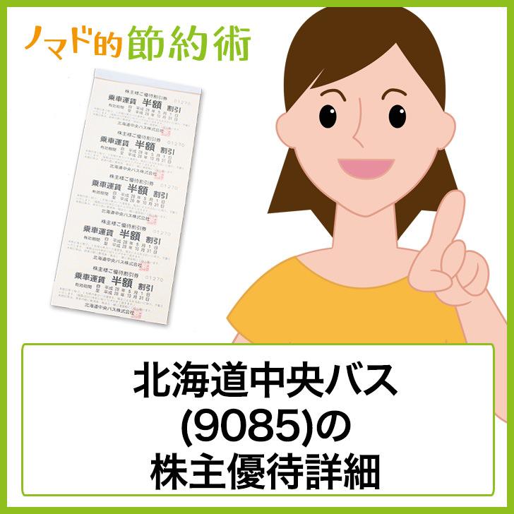 中央 バス 料金 北海道
