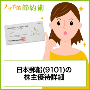 日本郵船(9101)株主優待