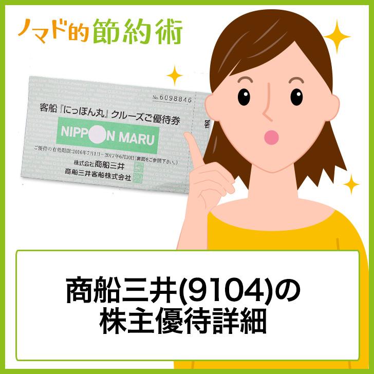 商船三井(9104)株主優待