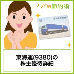 東海運(9380)株主優待