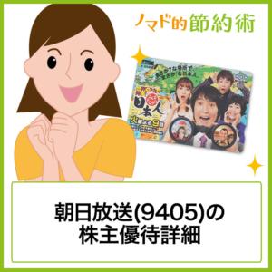朝日放送(9405)株主優待