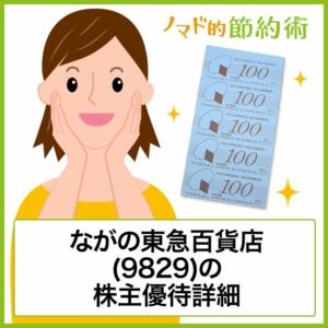 ながの東急百貨店(9829)株主優待
