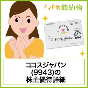 ココスジャパン(9943)株主優待