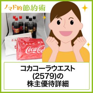 コカ・コーラウエスト(2579)株主優待