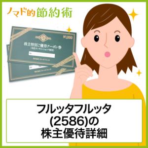 フルッタフルッタ(2586)株主優待