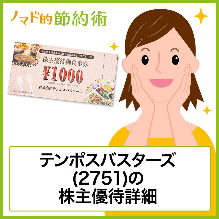テンポスバスターズ(2751)株主優待