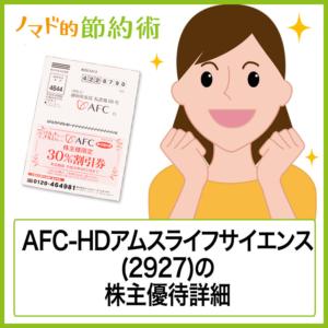 AFC-HDアムスライフサイエンス(2927)株主優待