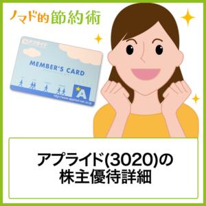 アプライド(3020)株主優待