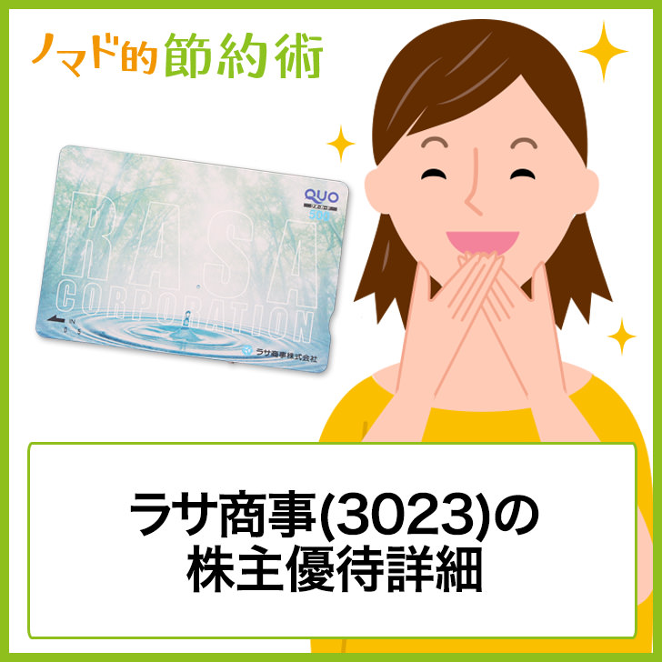 ラサ商事(3023)株主優待