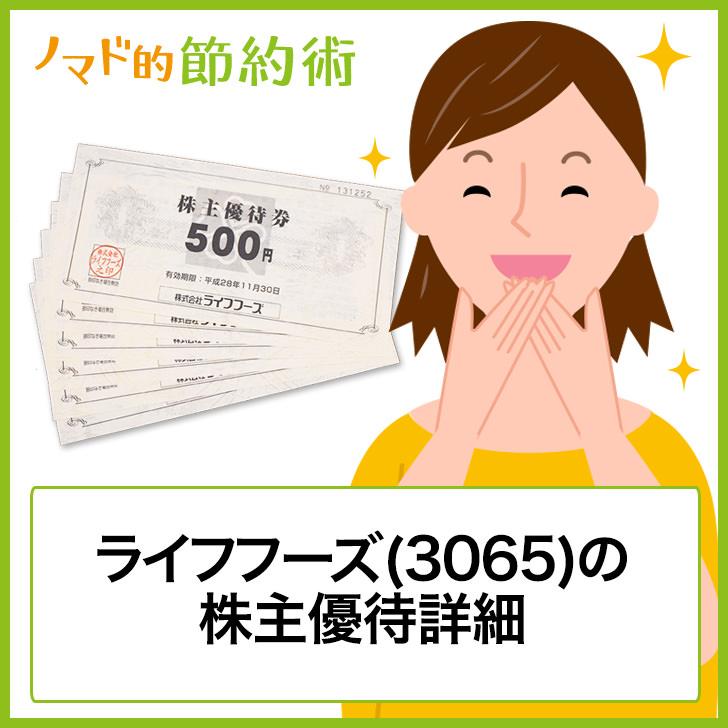 ライフフーズ(3065)株主優待