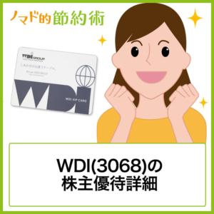 WDI(3068)株主優待