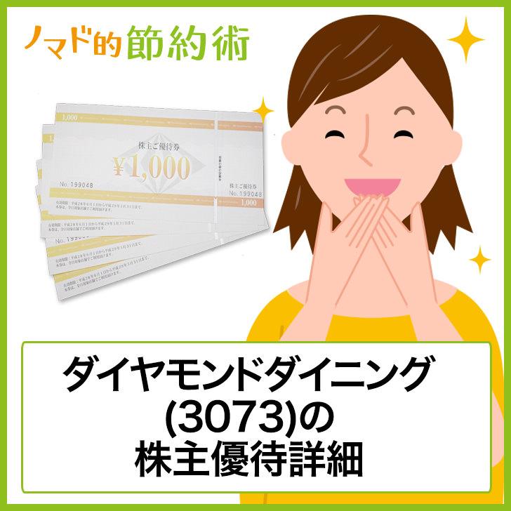 ダイヤモンドダイニング(3073)株主優待