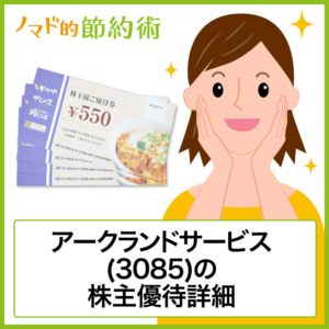 アークランドサービス(3085)株主優待