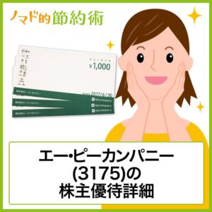 エー・ピーカンパニー(3175)株主優待