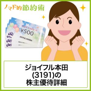 ジョイフル本田(3191)株主優待