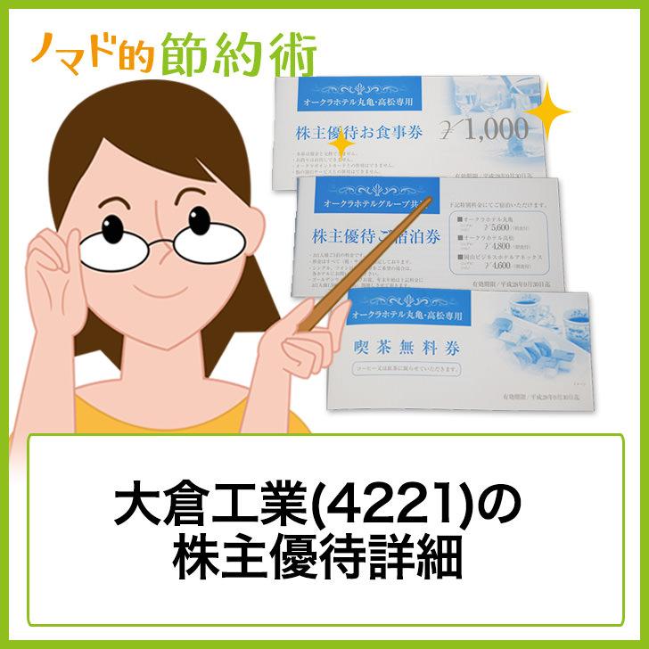 大倉工業(4221)株主優待