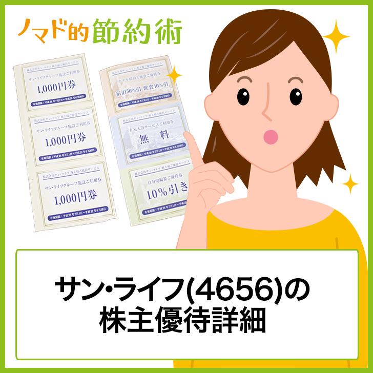 サン・ライフ(4656)株主優待