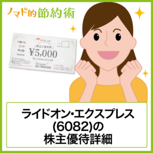 ライドオン・エクスプレス(6082) 株主優待