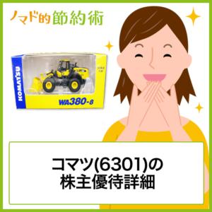 コマツ(6301)株主優待