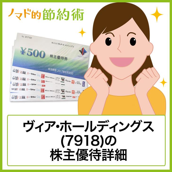 ヴィア・ホールディングス(7918)株主優待