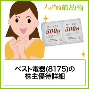 ベスト電器(8175)株主優待