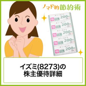 イズミ(8273)株主優待
