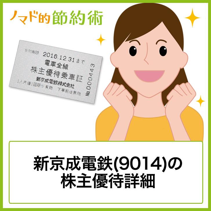 新京成電鉄(9014)株主優待
