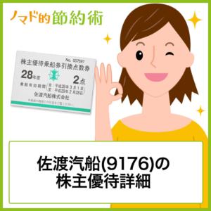 佐渡汽船(9176)株主優待